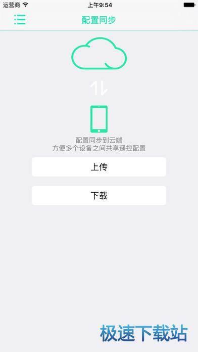 几维遥控器iphone版