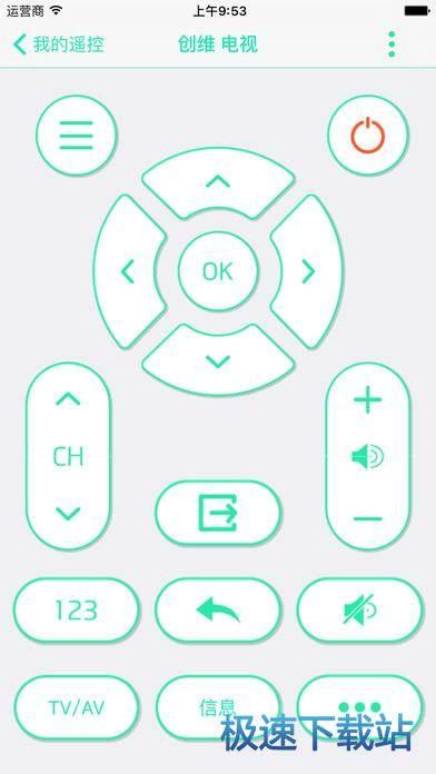 几维遥控器手机版