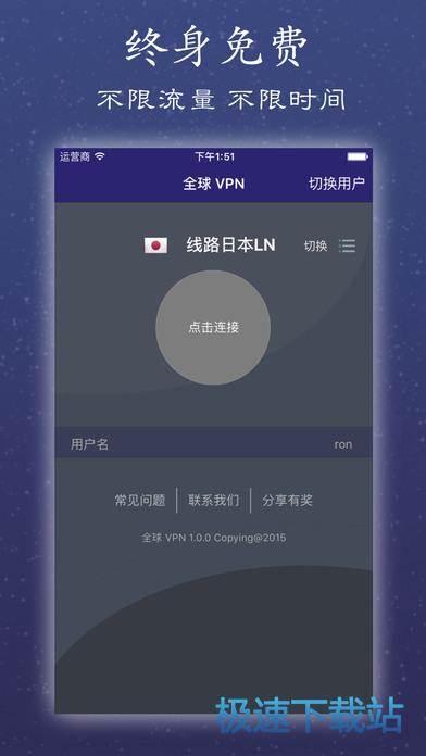 全球vpn手机版