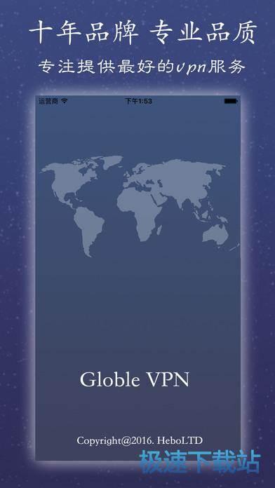 全球vpn