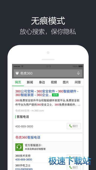 360搜索iphone版