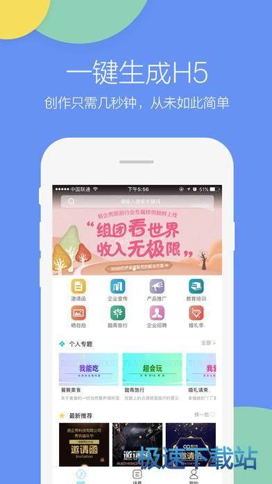 易企秀iphone版
