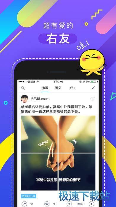 最右iphone版