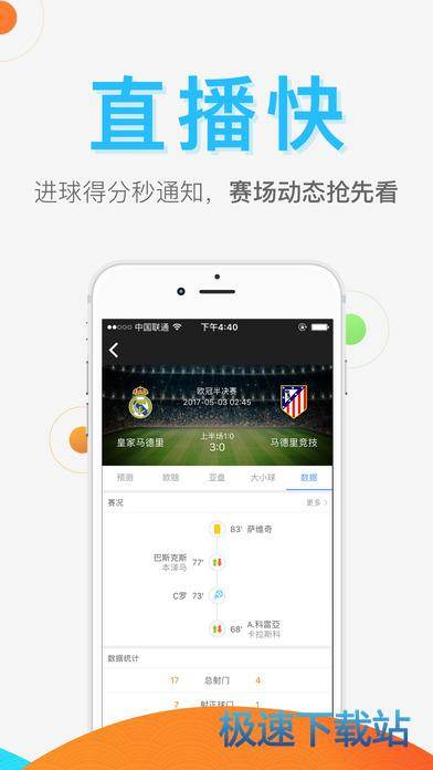 彩球iphone版