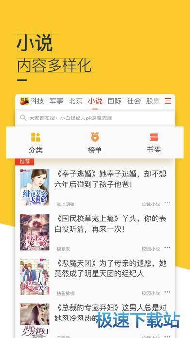 搜狐新闻iphone版