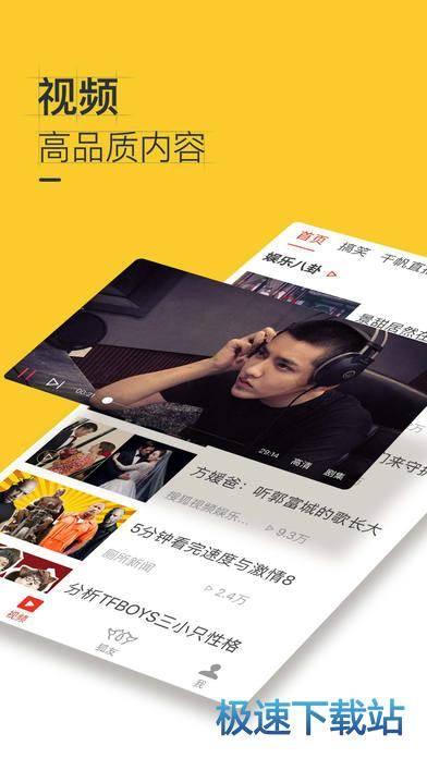 搜狐新闻苹果版
