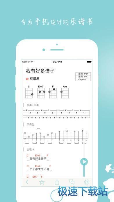 ukulele简单扫弦谱子