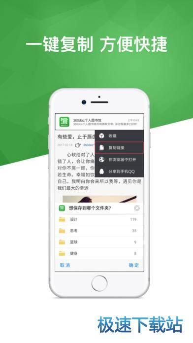 360doc个人图书馆手机版