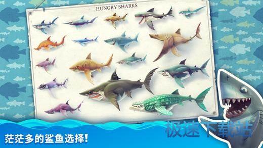 饥饿鲨世界苹果版