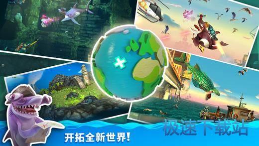 饥饿鲨世界手机版