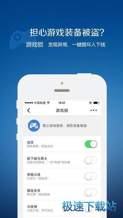 qq安全中心iphone版
