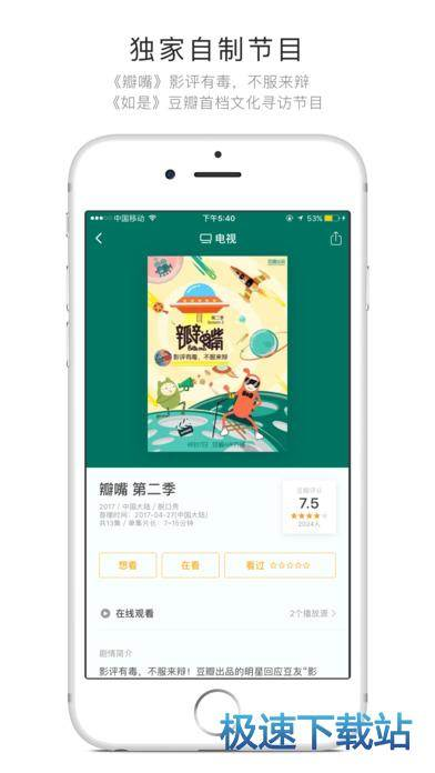 豆瓣iphone版