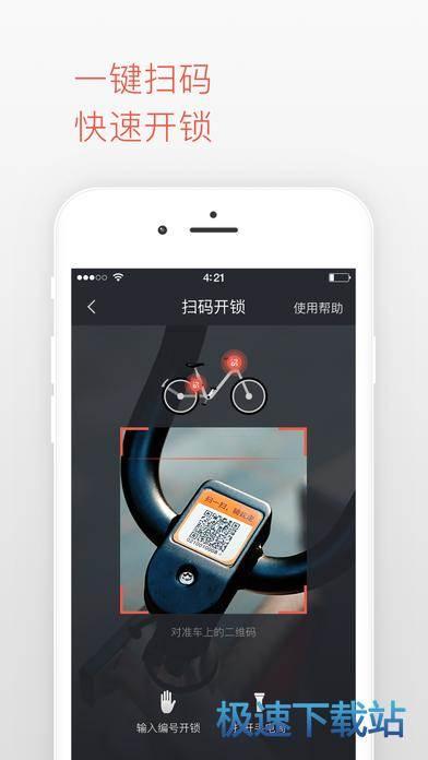 摩拜单车手机版