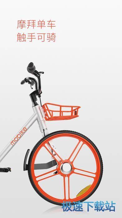 摩拜单车iphone版