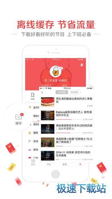凤凰新闻iphone版