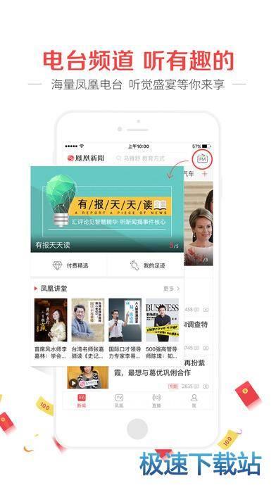 凤凰新闻苹果版