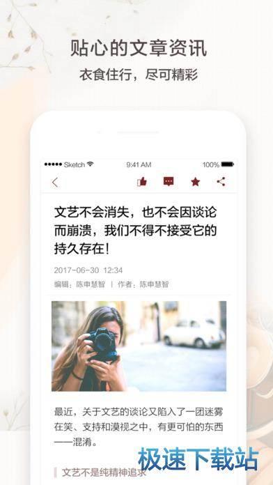 周到上海苹果版
