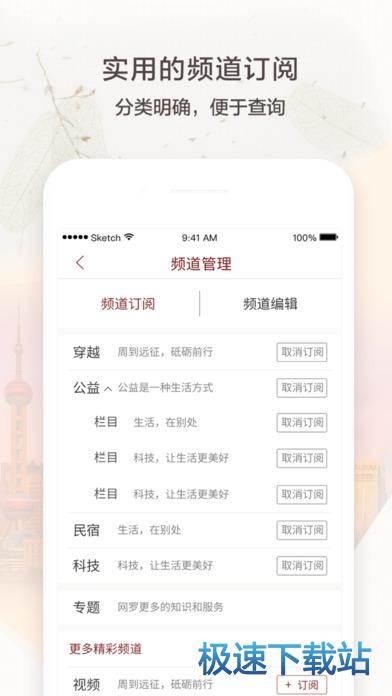 周到上海手机版