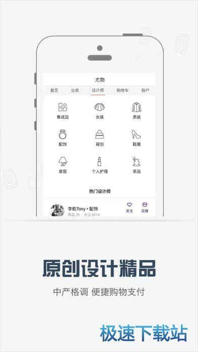 界面新闻iphone版