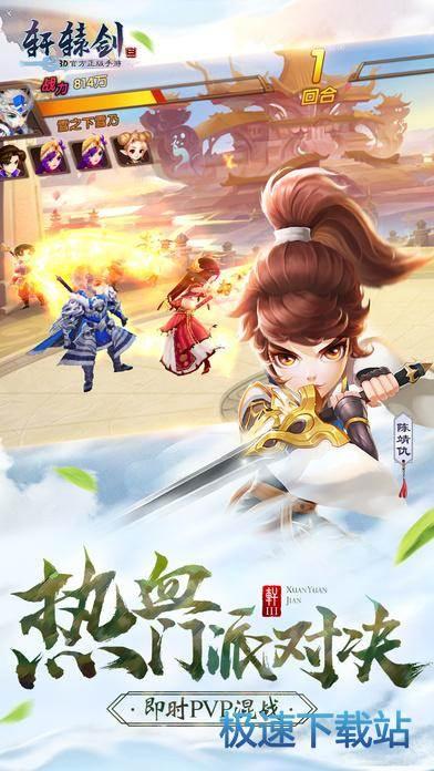 轩辕剑3手机版