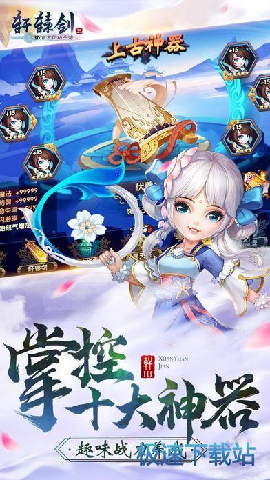 轩辕剑3苹果版