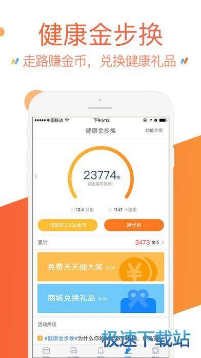 39健康iphone版