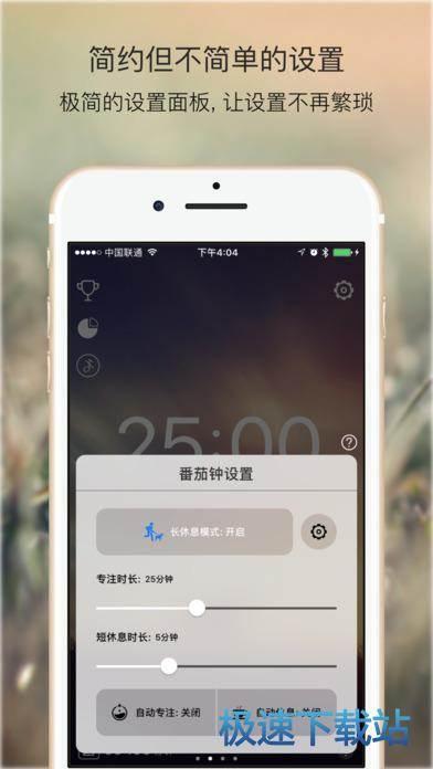 嘀嗒番茄钟iphone版