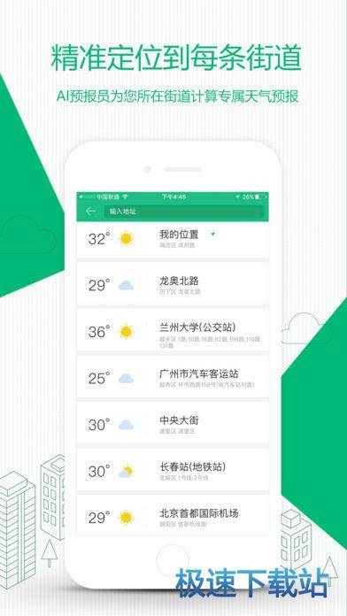彩云天��iphone版