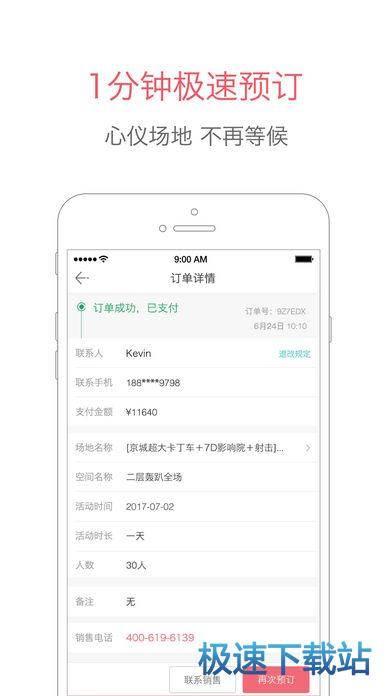百场汇iphone版