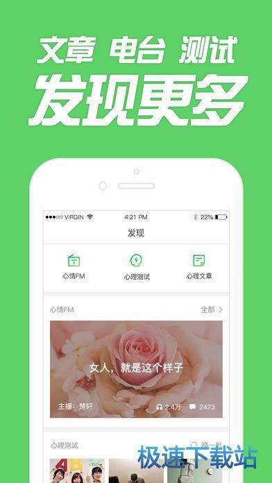 心理咨询壹点灵iphone版