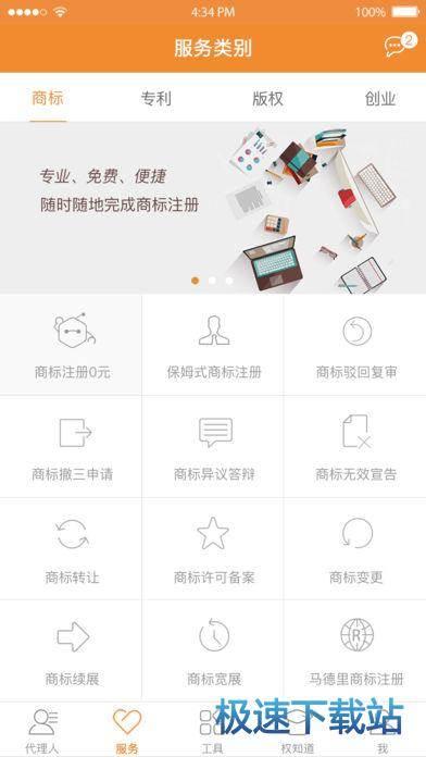 权大师iphone版