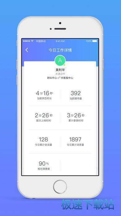 网易七鱼手机版