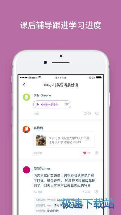 新生大学iphone版