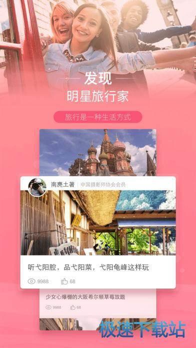 遨游旅行iphone版