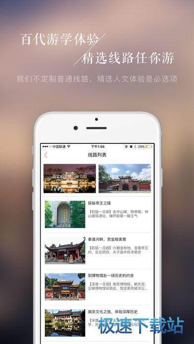 百代旅行苹果版