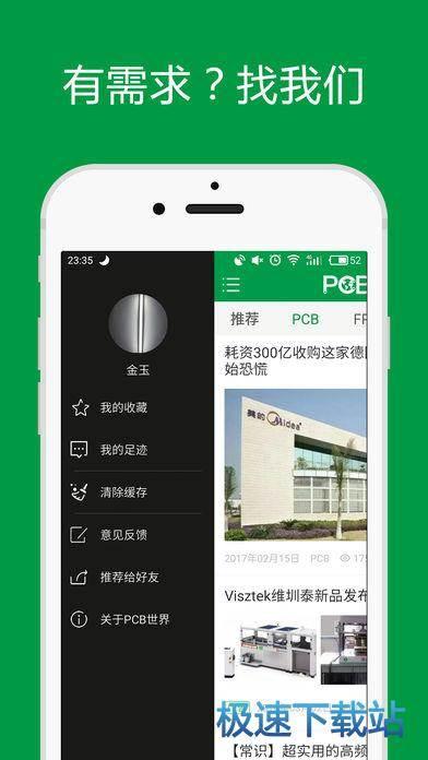 pcb世界苹果版
