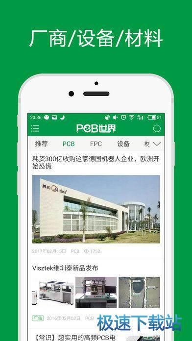 pcb世界手机版