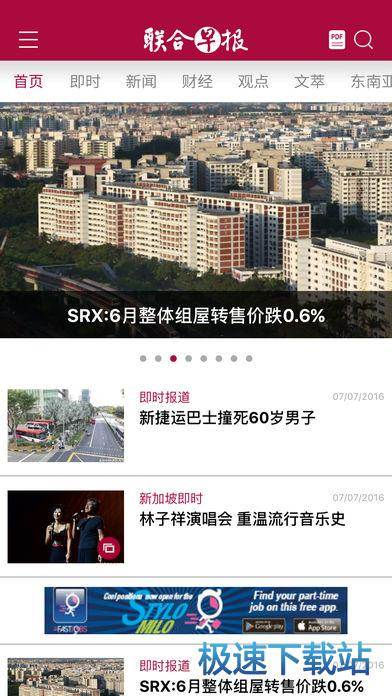 新加坡联合早报