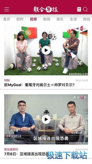 新加坡联合早报下载