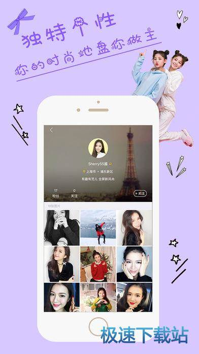 时尚志iphone版