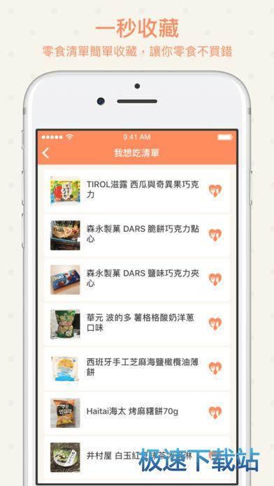 通零食客iphone版