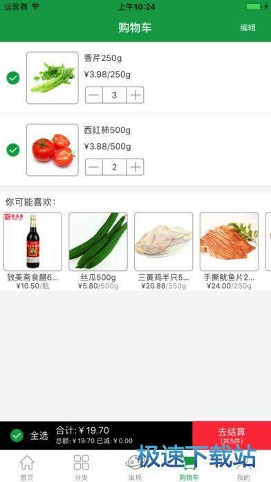 蔬绿生鲜苹果版