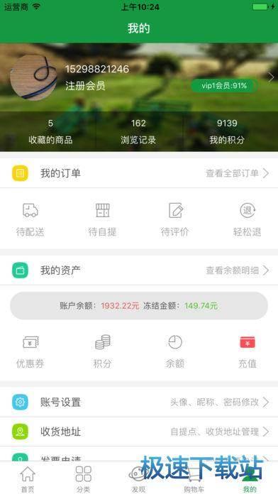 蔬绿生鲜iphone版