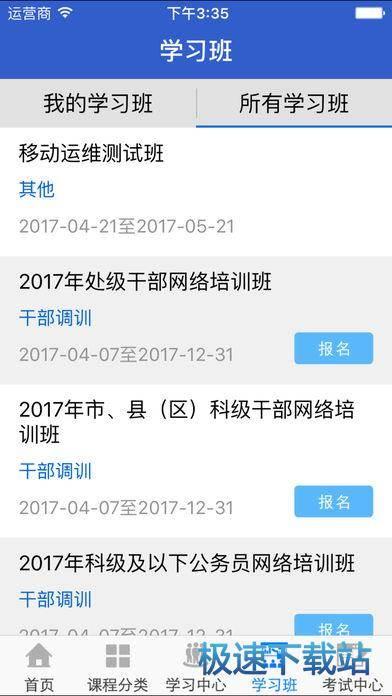 宁夏云课堂苹果版