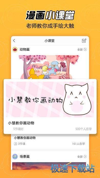 拉风漫画iphone版