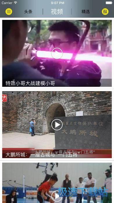 广州日报新闻下载