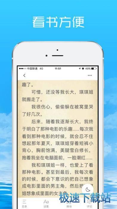 气泡阅读iphone版