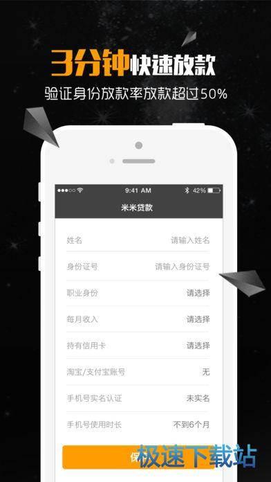 米米贷款手机版
