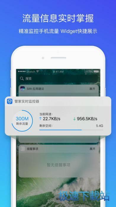 �v�手�C管家iphone版