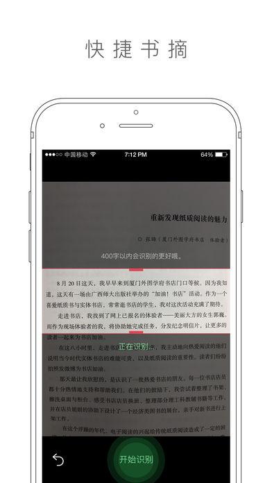晒书房手机版下载_晒日历iPhone版下载_极速华为苹果书房添加imap的邮箱图片